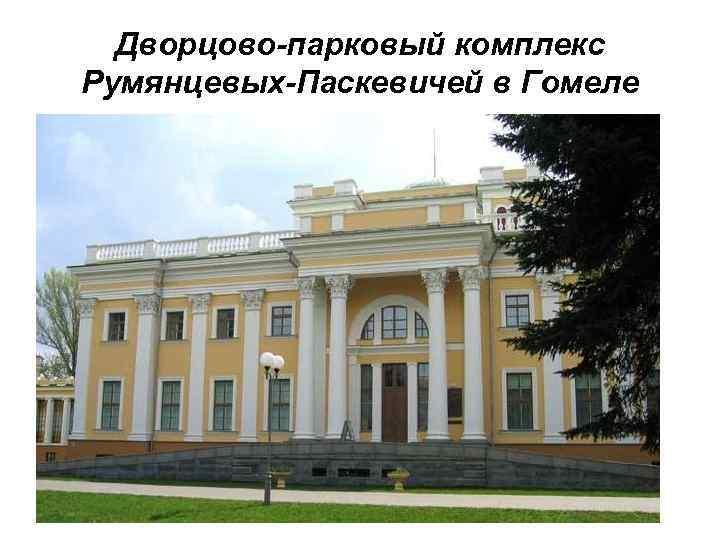 Дворцово-парковый комплекс Румянцевых-Паскевичей в Гомеле