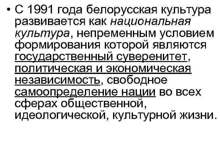 • С 1991 года белорусская культура развивается как национальная культура, непременным условием формирования
