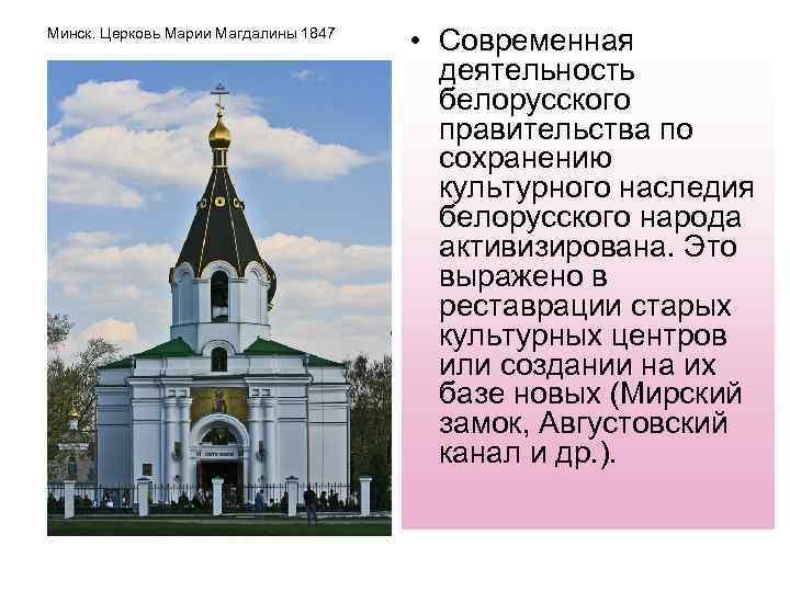 Минск. Церковь Марии Магдалины 1847 • Современная деятельность белорусского правительства по сохранению культурного наследия