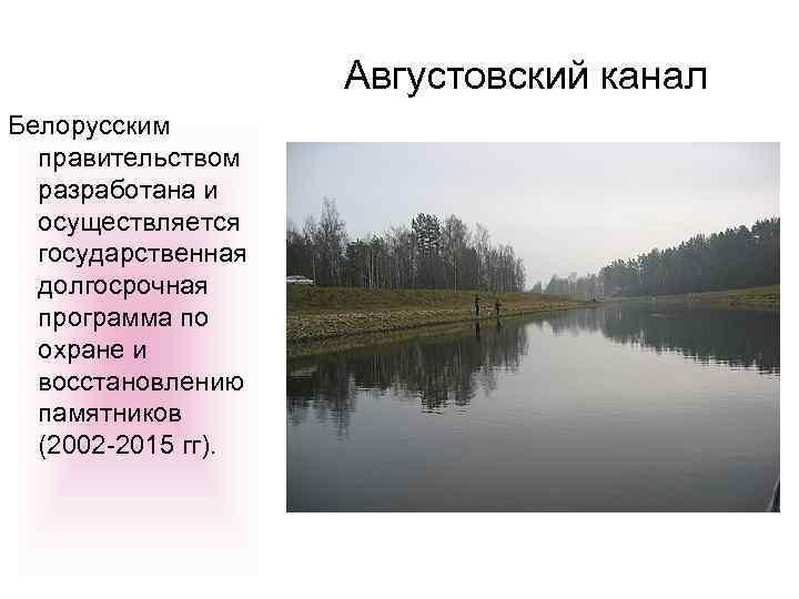 Августовский канал Белорусским правительством разработана и осуществляется государственная долгосрочная программа по охране и восстановлению