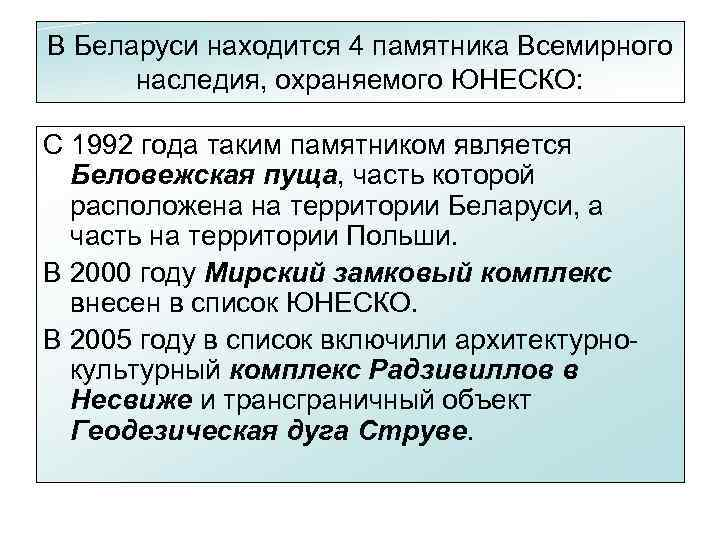 В Беларуси находится 4 памятника Всемирного наследия, охраняемого ЮНЕСКО: С 1992 года таким памятником
