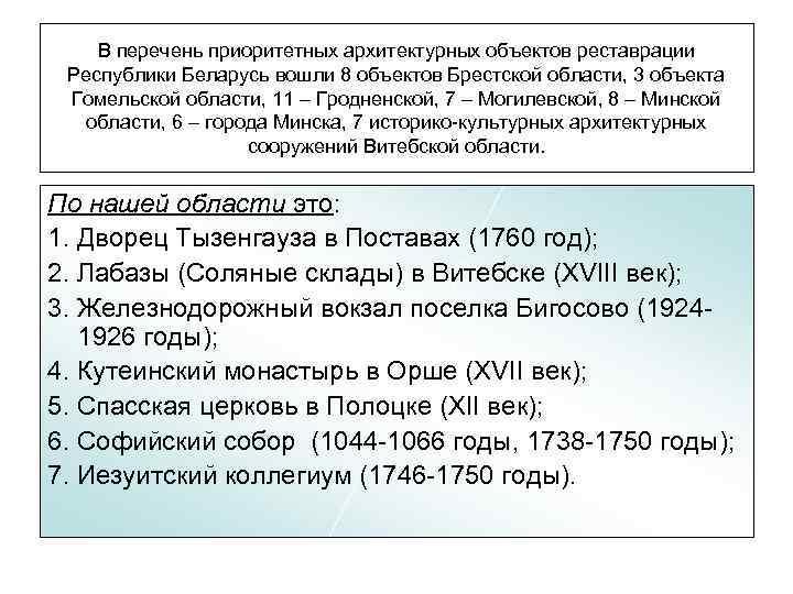 В перечень приоритетных архитектурных объектов реставрации Республики Беларусь вошли 8 объектов Брестской области, 3