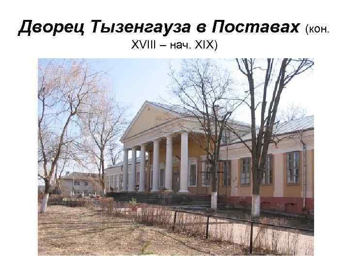 Дворец Тызенгауза в Поставах (кон. XVIII – нач. XIX)