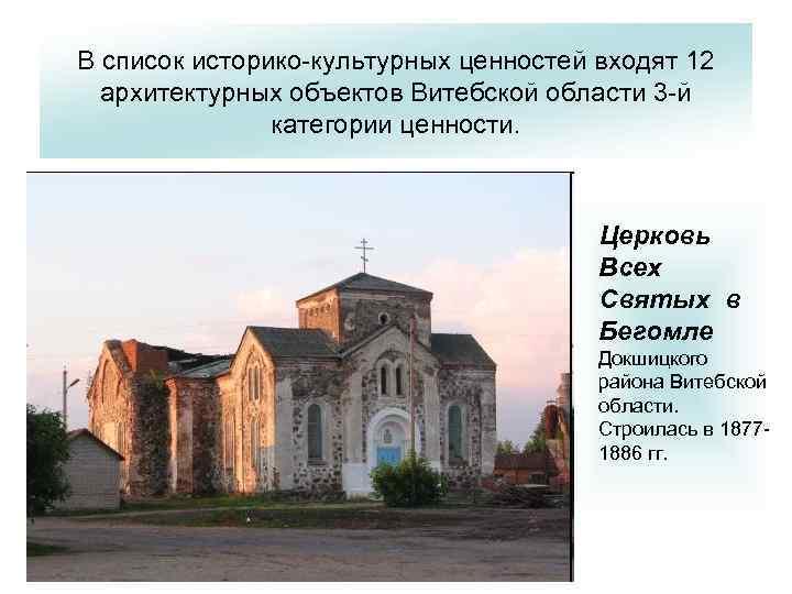 В список историко-культурных ценностей входят 12 архитектурных объектов Витебской области 3 -й категории ценности.