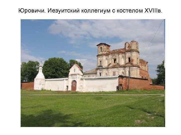 Юровичи. Иезуитский коллегиум с костелом XVIIIв.