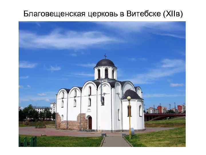Благовещенская церковь в Витебске (XIIв)