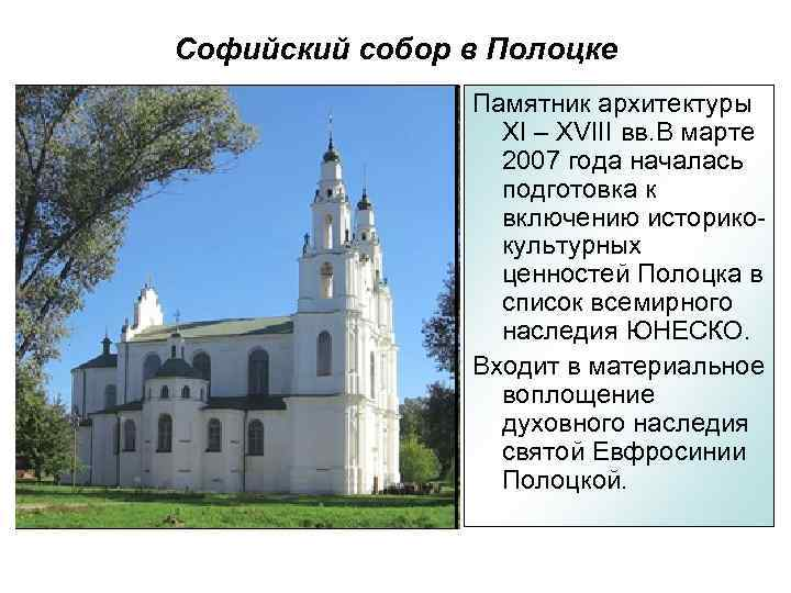 Софийский собор в Полоцке Памятник архитектуры XI – XVIII вв. В марте 2007 года