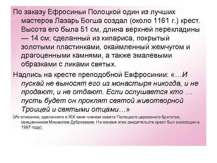 По заказу Ефросиньи Полоцкой один из лучших мастеров Лазарь Богша создал (около 1161 г.