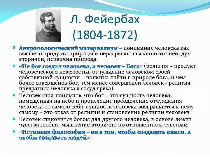 Л. Фейербах (1804 -1872) – понимание человека как высшего продукта природы и неразрывно связанного
