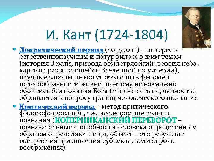 И. Кант (1724 -1804) (до 1770 г. ) – интерес к естественнонаучным и натурфилософским