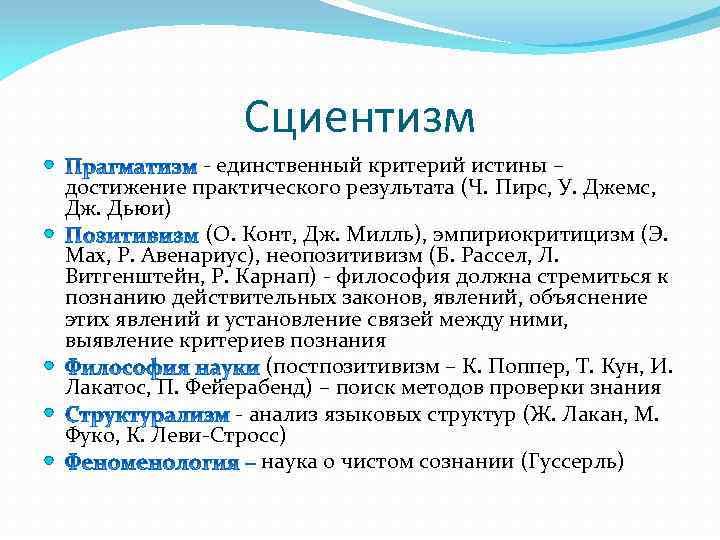 Сциентизм - единственный критерий истины – достижение практического результата (Ч. Пирс, У. Джемс, Дж.