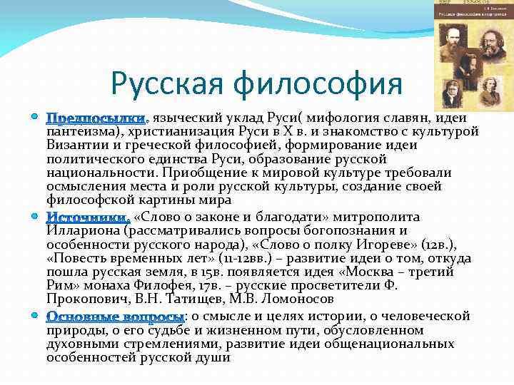 Русская философия языческий уклад Руси( мифология славян, идеи пантеизма), христианизация Руси в X в.