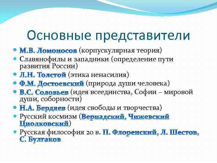 Основные представители (корпускулярная теория) Славянофилы и западники (определение пути развития России) (этика ненасилия) (природа