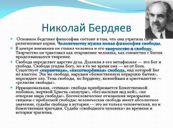 Николай Бердяев Основное бедствие философии состоит в том, что она утратила свои религиозные корни.