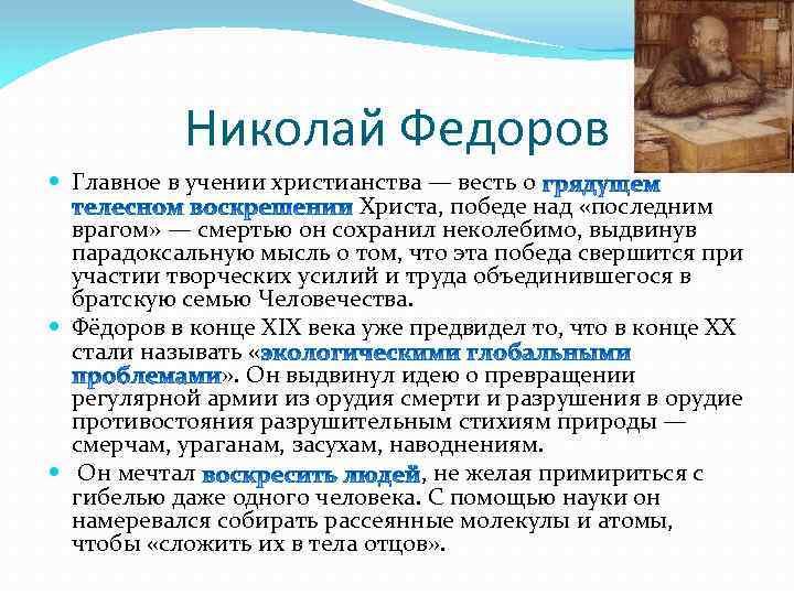 Николай Федоров Главное в учении христианства — весть о Христа, победе над «последним врагом»