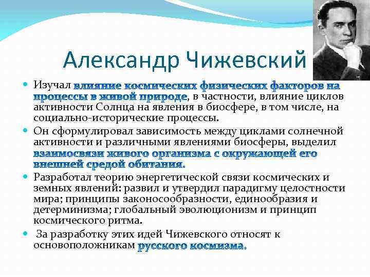 Александр Чижевский Изучал , в частности, влияние циклов активности Солнца на явления в биосфере,