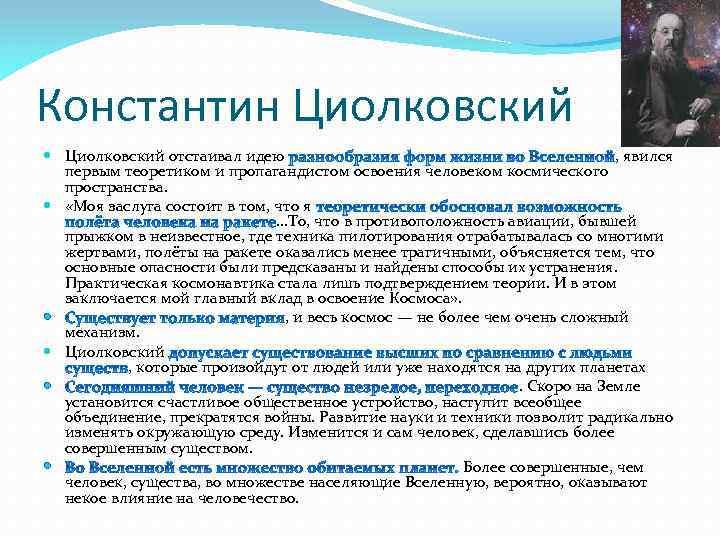 Константин Циолковский отстаивал идею , явился первым теоретиком и пропагандистом освоения человеком космического пространства.