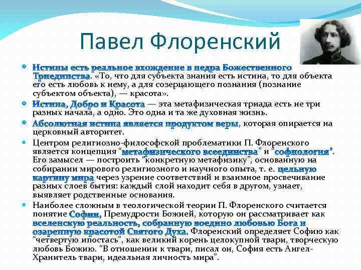Павел Флоренский . «То, что для субъекта знания есть истина, то для объекта его