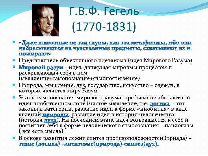 Г. В. Ф. Гегель (1770 -1831) « » Представитель объективного идеализма (идея Мирового Разума)