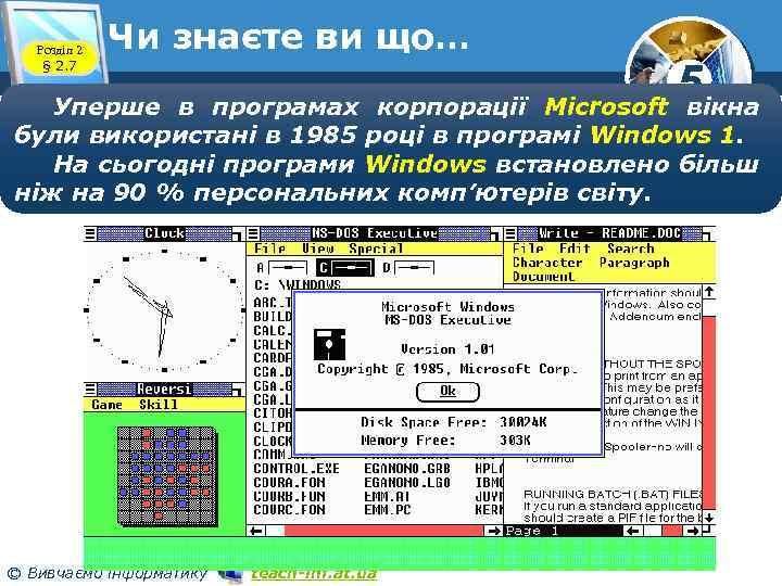 Розділ 2 § 2. 7 Чи знаєте ви що… 5 Microsoft вікна Уперше в