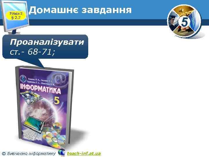 Розділ 2 § 2. 7 Домашнє завдання Проаналізувати ст. - 68 -71; © Вивчаємо