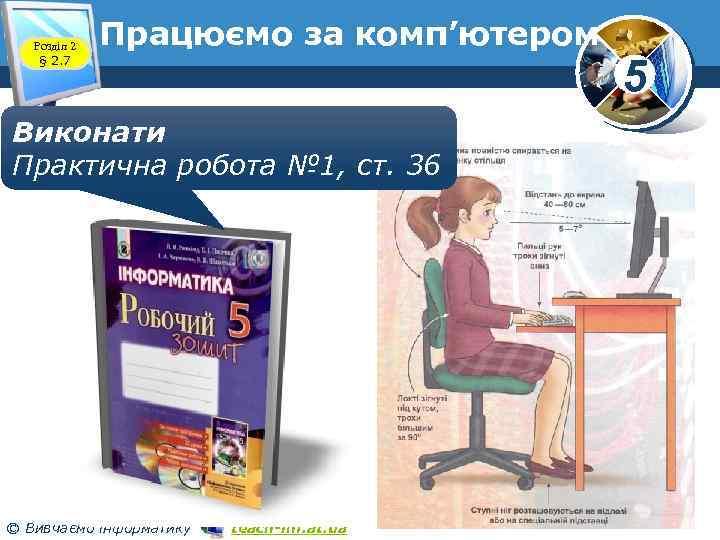 Розділ 2 § 2. 7 Працюємо за комп'ютером www. teach-inf. at. ua Виконати Практична