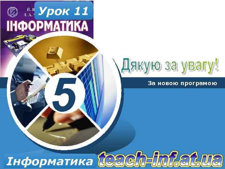 Урок 11 5 Інформатика За новою програмою