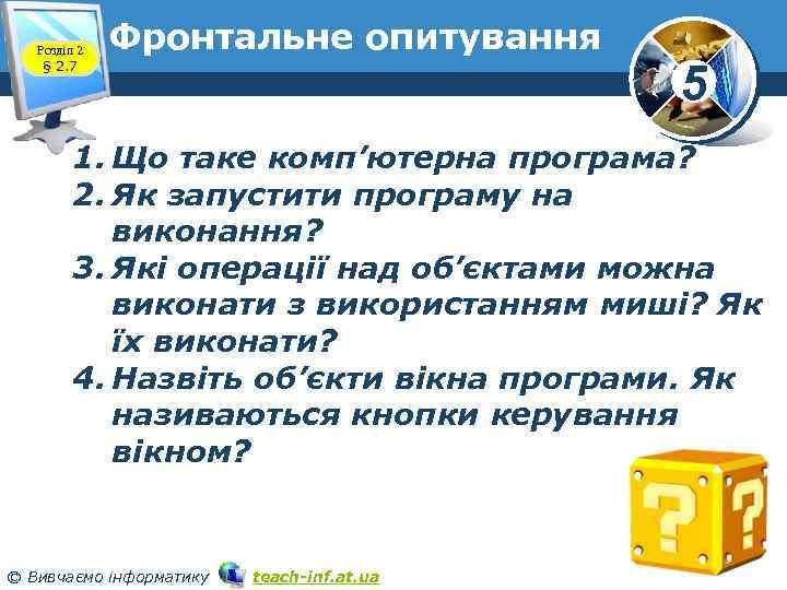 Розділ 2 § 2. 7 Фронтальне опитування 5 1. Що таке комп'ютерна програма? 2.