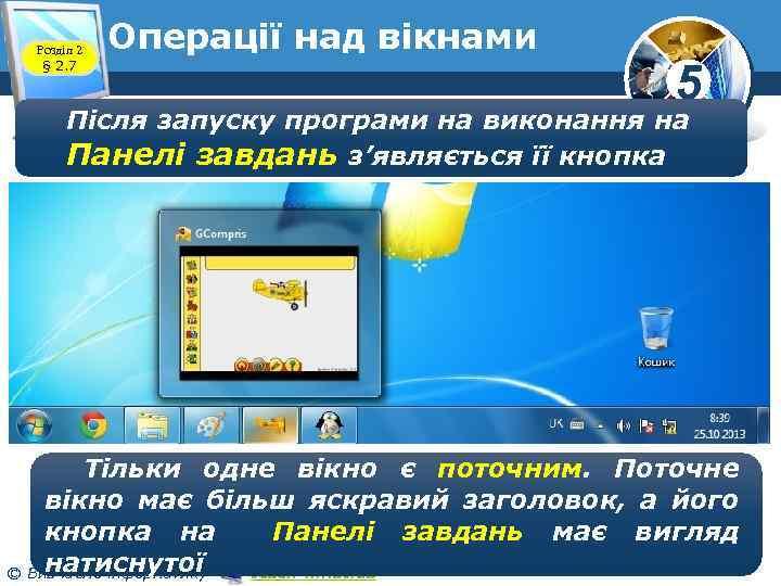 Розділ 2 § 2. 7 Операції над вікнами 5 Після запуску програми на виконання