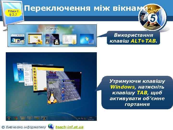 Розділ 2 § 2. 7 Переключення між вікнами 5 Використання клавіш ALT+TAB. Утримуючи клавішу