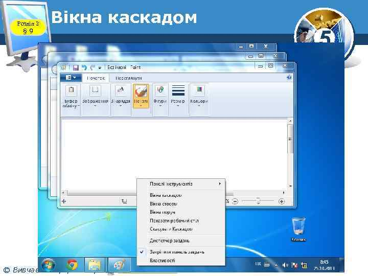 Розділ 2 § 9 Вікна каскадом © Вивчаємо інформатику teach-inf. at. ua 5