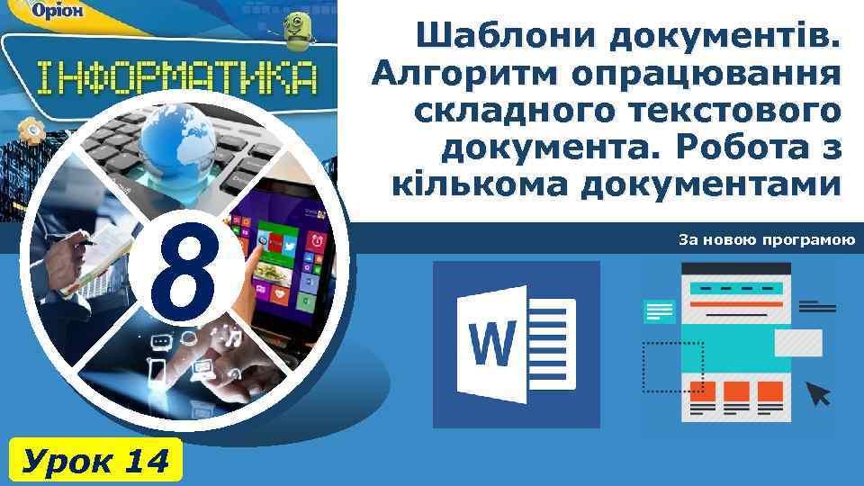 8 Урок 14 Шаблони документів. Алгоритм опрацювання складного текстового документа. Робота з кількома документами