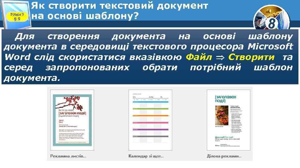 Розділ 3 § 9 Як створити текстовий документ на основі шаблону? 8 Для створення