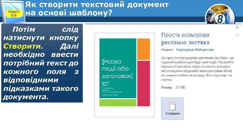 Розділ 3 § 9 Як створити текстовий документ на основі шаблону? Потім слід натиснути