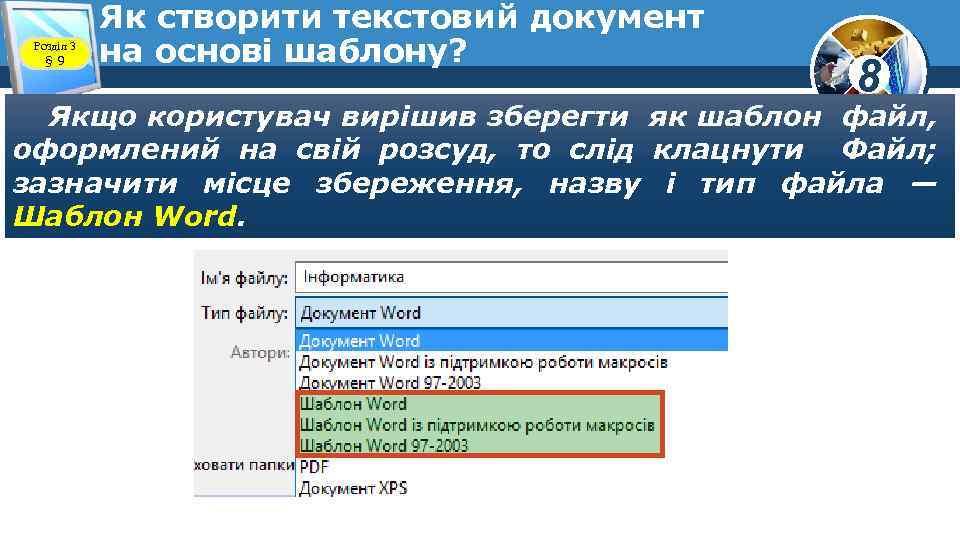 Розділ 3 § 9 Як створити текстовий документ на основі шаблону? 8 Якщо користувач