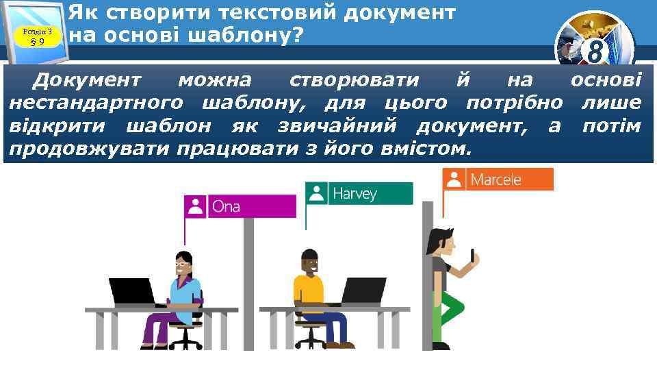 Розділ 3 § 9 Як створити текстовий документ на основі шаблону? 8 Документ можна