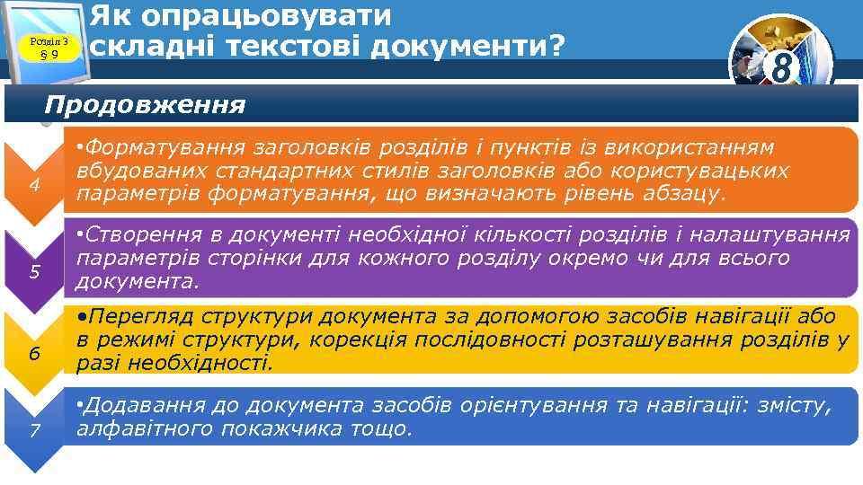 Розділ 3 § 9 Як опрацьовувати складні текстові документи? Продовження 4 5 6 7