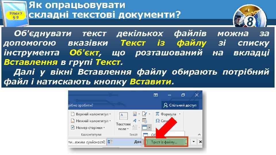 Розділ 3 § 9 Як опрацьовувати складні текстові документи? 8 Об'єднувати текст декількох файлів
