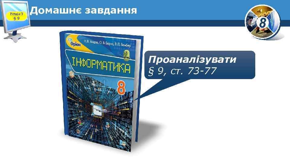 Розділ 3 § 9 Домашнє завдання 8 Проаналізувати § 9, ст. 73 -77