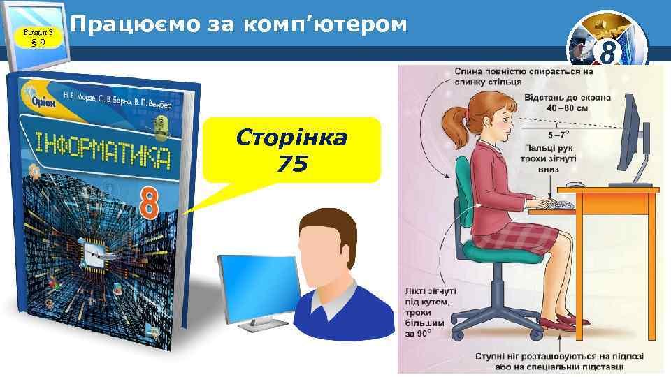 Розділ 3 § 9 Працюємо за комп'ютером Сторінка 75 8