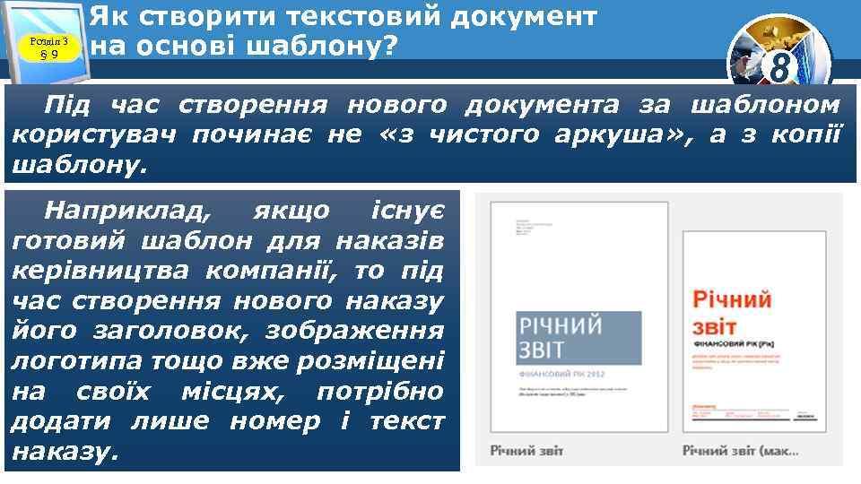 Розділ 3 § 9 Як створити текстовий документ на основі шаблону? 8 Під час