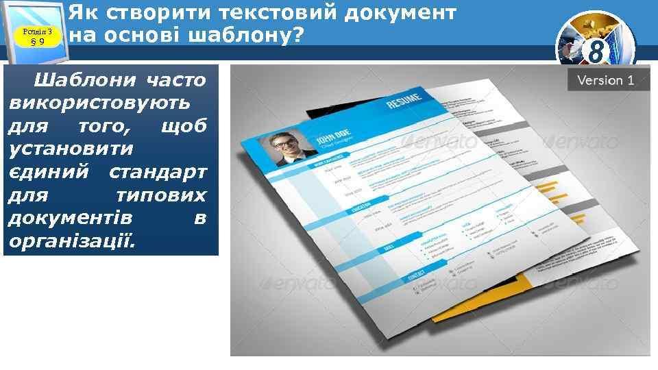Розділ 3 § 9 Як створити текстовий документ на основі шаблону? Шаблони часто використовують