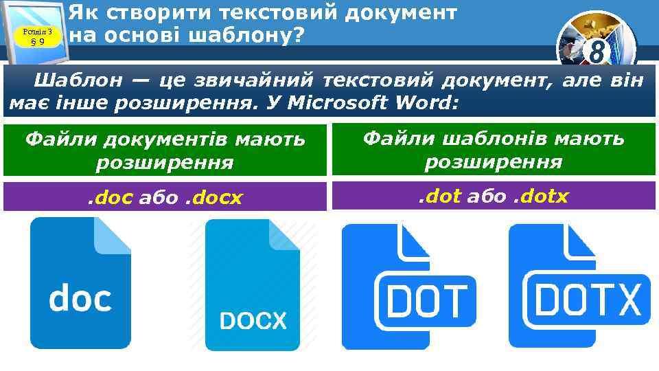 Розділ 3 § 9 Як створити текстовий документ на основі шаблону? 8 Шаблон —