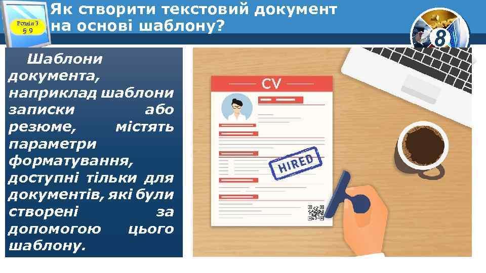 Розділ 3 § 9 Як створити текстовий документ на основі шаблону? Шаблони документа, наприклад