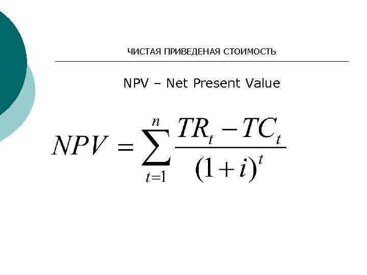 ЧИСТАЯ ПРИВЕДЕНАЯ СТОИМОСТЬ NPV – Net Present Value