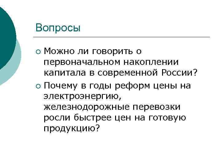 Вопросы Можно ли говорить о первоначальном накоплении капитала в современной России? ¡ Почему в