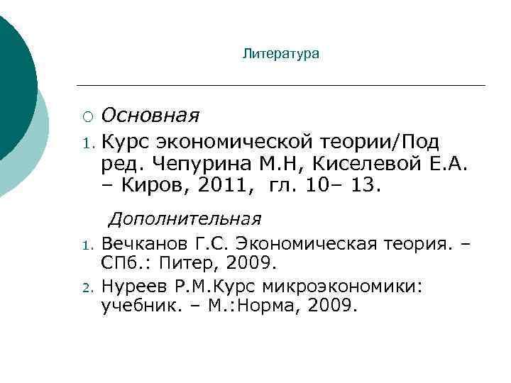 Литература Основная 1. Курс экономической теории/Под ред. Чепурина М. Н, Киселевой Е. А. –