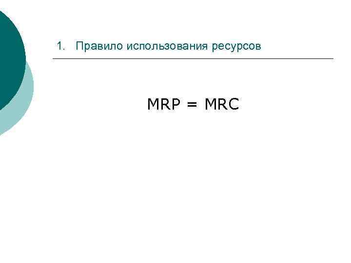 1. Правило использования ресурсов MRP = MRC