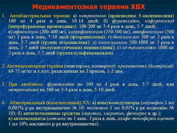Медикаментозная терапия ХБХ 1. Антибактериальная терапия: а) нитроксолин (производное 8 -оксихинолина) 100 мг 4