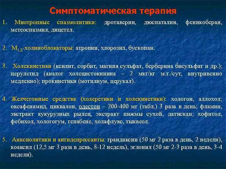 Симптоматическая терапия 1. Миотропные спазмолитики: метеоспазмил, дицетел. дротаверин, дюспаталин, феникоберан, 2. М 1, 3